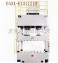 YB32-800四柱液压机