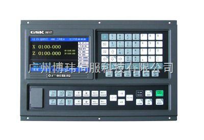 广州数控GSK981T车床数控系统