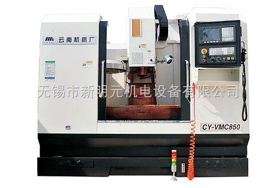 云南CY-VMC850立式加工中心