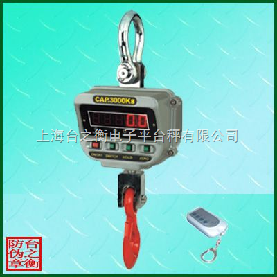 上海直视电子秤厂(1吨电子吊钩秤)带遥控器操作吊磅