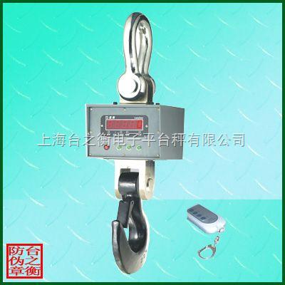 上海直视电子秤厂(30吨电子吊钩秤)带遥控器操作吊磅