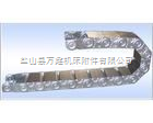 重型钢制拖链/钢铝机床拖链/TL钢制拖链/拖链/制作机床拖链