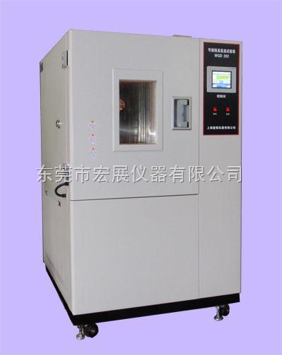 深圳宏展高低温试验箱