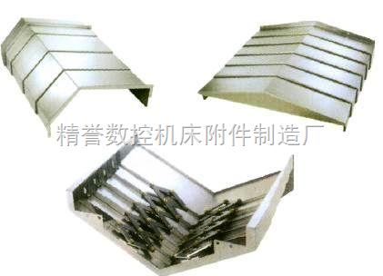 成都机床防护罩  钢板防护罩  盔甲防护罩机床导轨防护罩