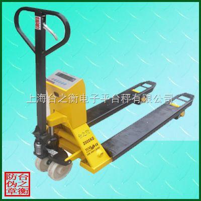 上海产3吨电子叉车秤/称重液压搬运车(可选不锈钢及碳钢材料)