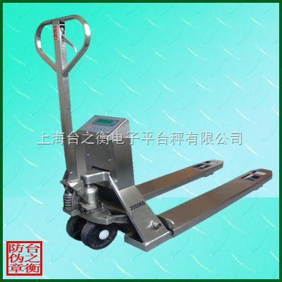 """上海生产""""1吨不锈钢叉车秤""""防水称重搬运车电子秤"""