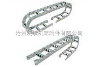 TL钢制拖链,TLG钢制拖链,TL型钢制拖链,TLG型钢制拖链