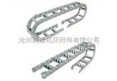 钢制拖链,工程钢制拖链,钢制拖链规格,工程钢制拖链规格