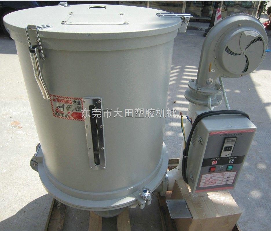 料斗式塑料干燥机