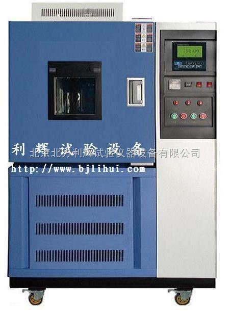 郑州高低温交变试验箱※济南高低温交变试验箱※烟台高低温交变试验箱