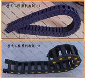 塑料拖链,拖链,机床附件