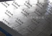 达昌铸铁平板(平台)品种齐全高超!