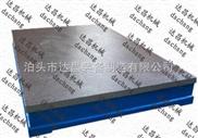 达昌铸铁划线平板(平台)高超品牌价格!