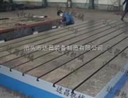 达昌铸铁T型槽平板(平台)高超品牌价格!