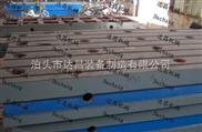 达昌铸铁焊接平板(平台)高度创新!