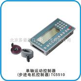 电机单轴控制器TC5510,电机单轴控制器厂家,电机单轴控制器直销