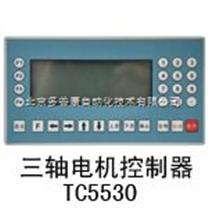 步进、伺服电机控制系统TC5530