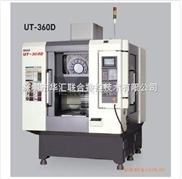 供应UT-360D数控双工位精密攻丝中心,数控加工中心