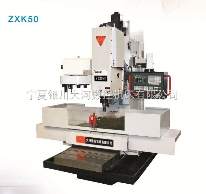 ZXK50数控立式钻铣床