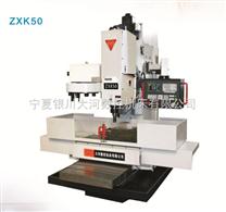 高效精密钻铣床ZXK50