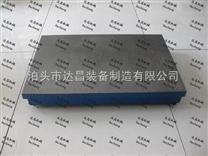 达昌铸铁检验平板(平台)苹果彩票开户平台质量!