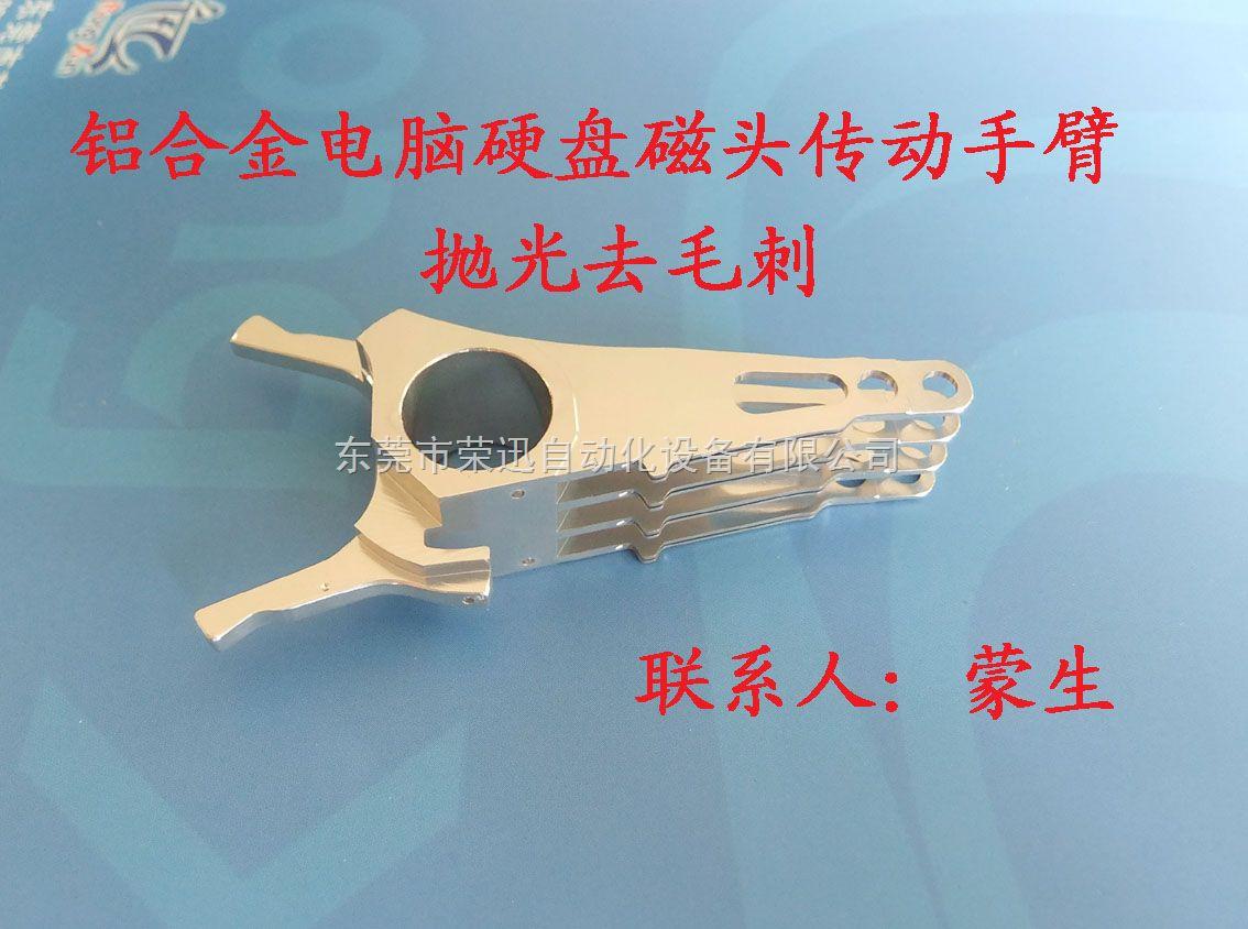 铝合金电脑硬盘磁头传动手臂环保型抛光去毛刺机