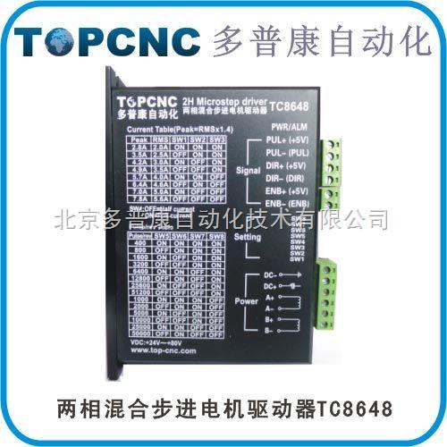 驱动器(步进电机)TC48