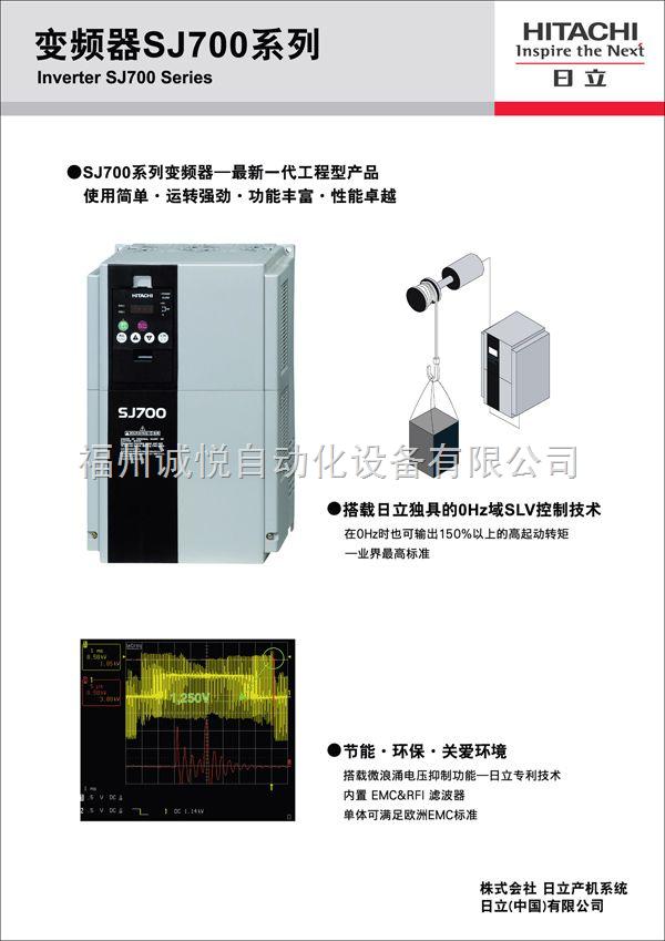 矢量高性能变频器SJ700-015HFEF2日立特价!