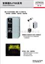 SJ700-040HFEF2日立变频器4KW全新