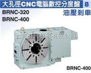 潭兴大孔径CNC电脑数控分度盘 BRNC-320 BRNC-400