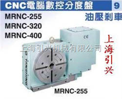 MRNC-255/320/400台湾潭兴分度盘