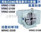 潭兴背后式数控分度盘 VRNC-170B/210B/255B