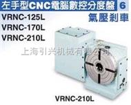 潭興左手型CNC電腦數控分度盤 VRNC-125L/170L/210L