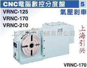 潭興CNC電腦數控分度盤VRNC-125/170/210/255