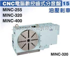 MINC-255/320/400数控齿式分度盘