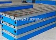 泊头铸铁T型槽平板生产厂