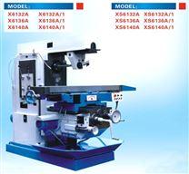 X(S)6032A(数显)立式升降台铣床