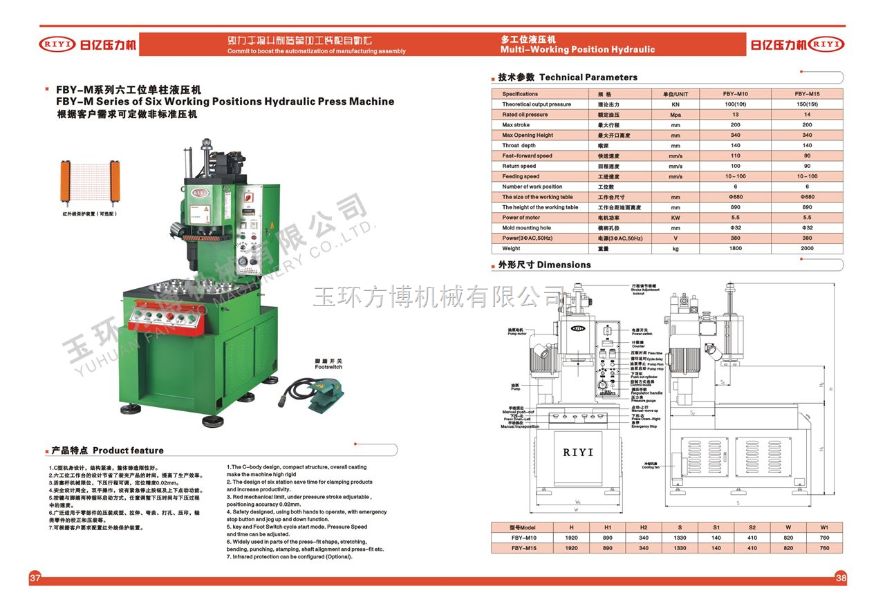 FBY-M15供应 15T 六工位液压机 浙江小型油压机 多工位液压机