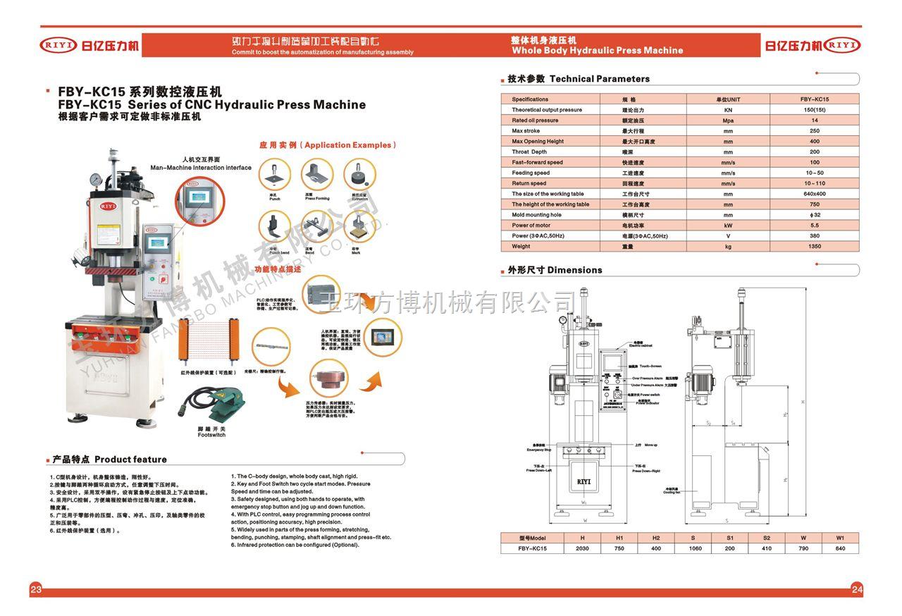 小型液压机 玉环液压机