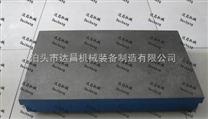 达昌铸铁检验平板(平台)技术全面打造!