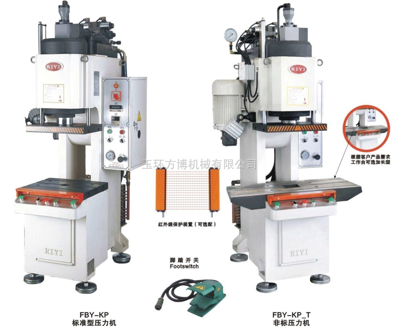 产品库 锻压机床 液压机 单柱液压机 fby-kp20 液压机 小型液压机 20t图片