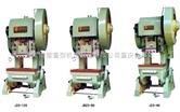 J23系列开式可倾压力机、冲床