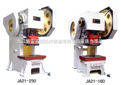 JA21开式固定台钢板机身压力机