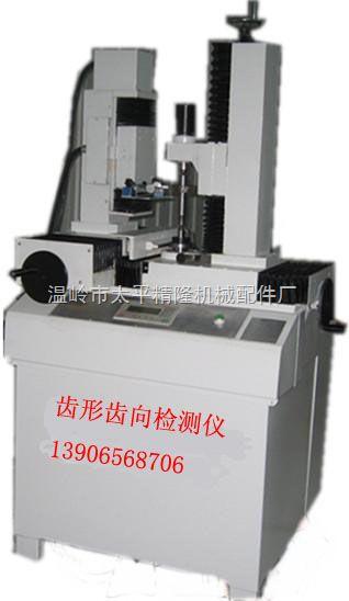 齿形齿向检测测量仪(齿轮测量检测)