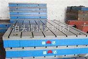 供应铸铁T型槽平板,