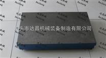 达昌铸铁检验平板(平台)创新苹果彩票!