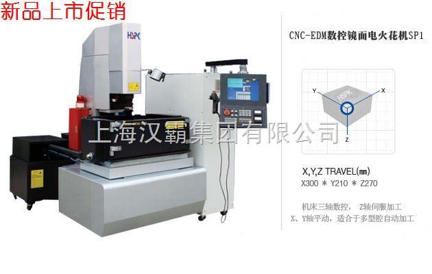 【znc350汉霸火花机】生产厂︱znc350汉霸火花机公司︱质供应商