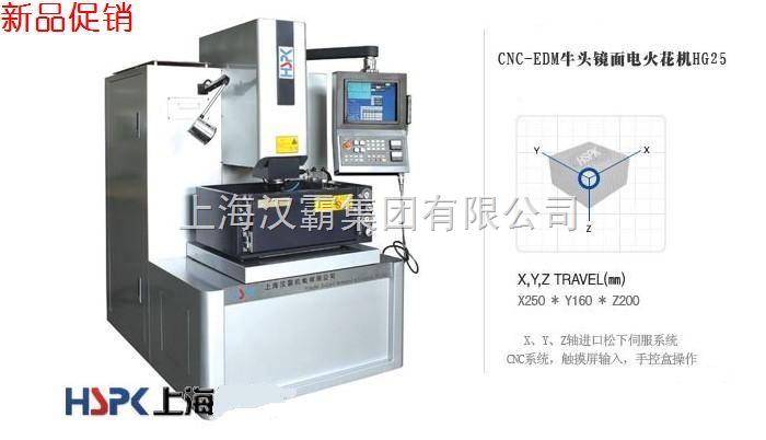 【znc350汉霸火花机】价格︱znc350汉霸火花机︱新惠资讯