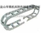 TL95随州专业生产钢制拖链