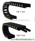 80*350襄樊专供塑料拖链